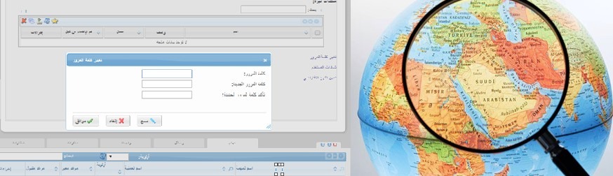 Document Management System Arabic